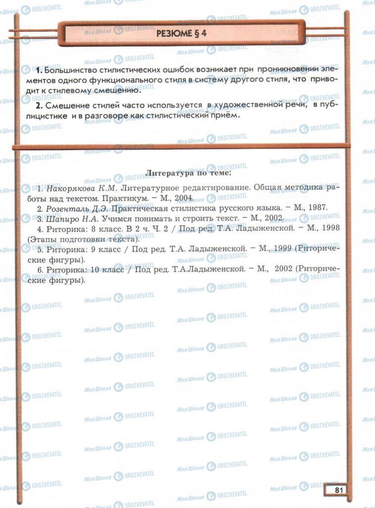 Учебники Русский язык 11 класс страница  81