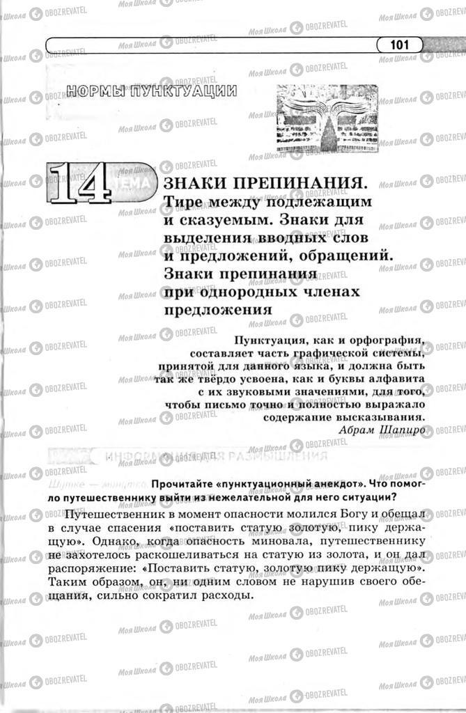 Учебники Русский язык 11 класс страница  101