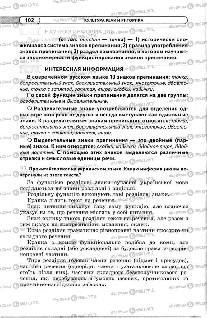 Учебники Русский язык 11 класс страница 102