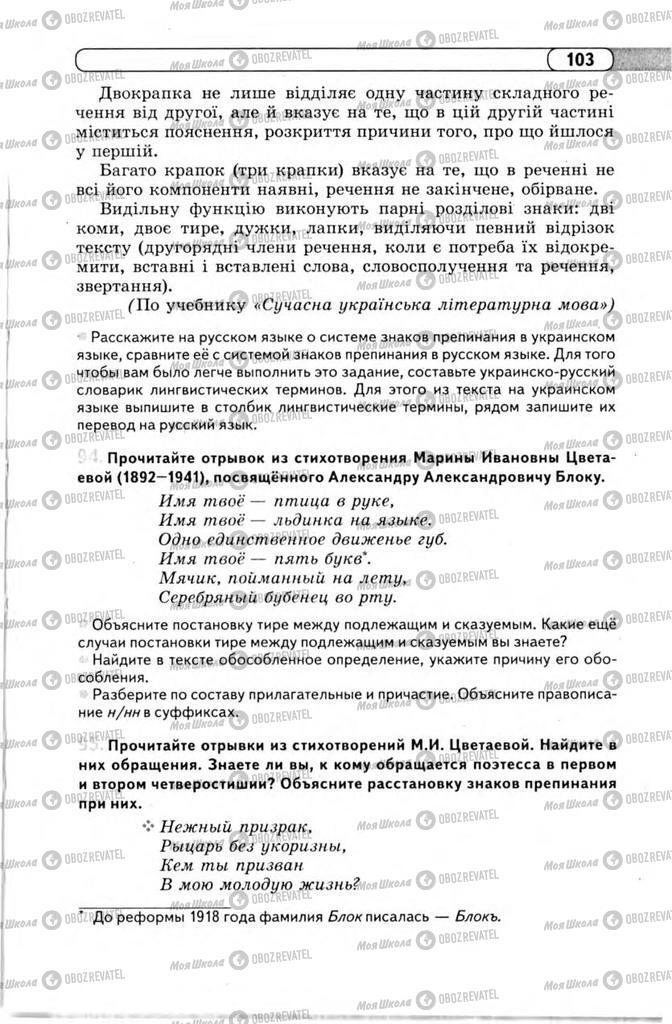 Учебники Русский язык 11 класс страница 103