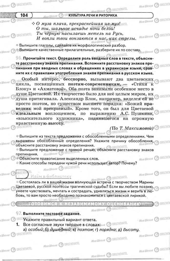 Учебники Русский язык 11 класс страница 104