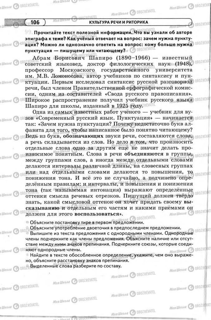 Учебники Русский язык 11 класс страница 106