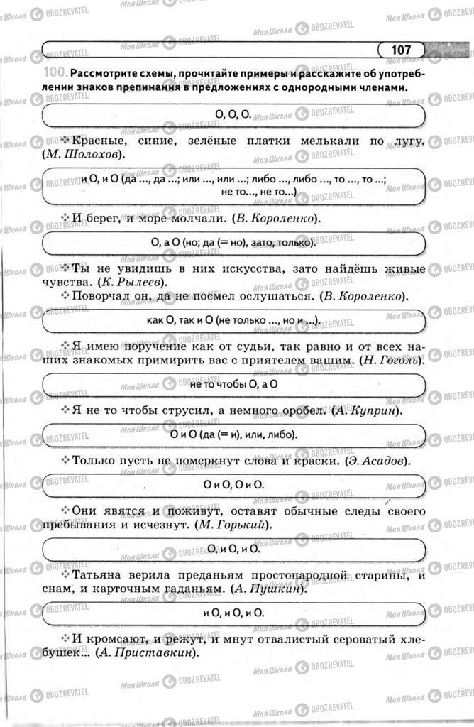 Учебники Русский язык 11 класс страница 107