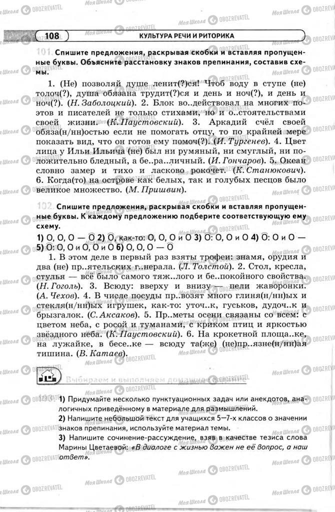 Учебники Русский язык 11 класс страница 108