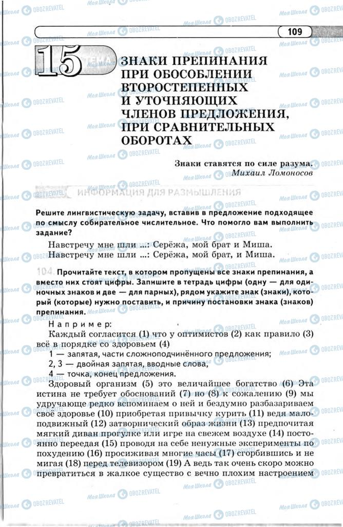 Учебники Русский язык 11 класс страница 109