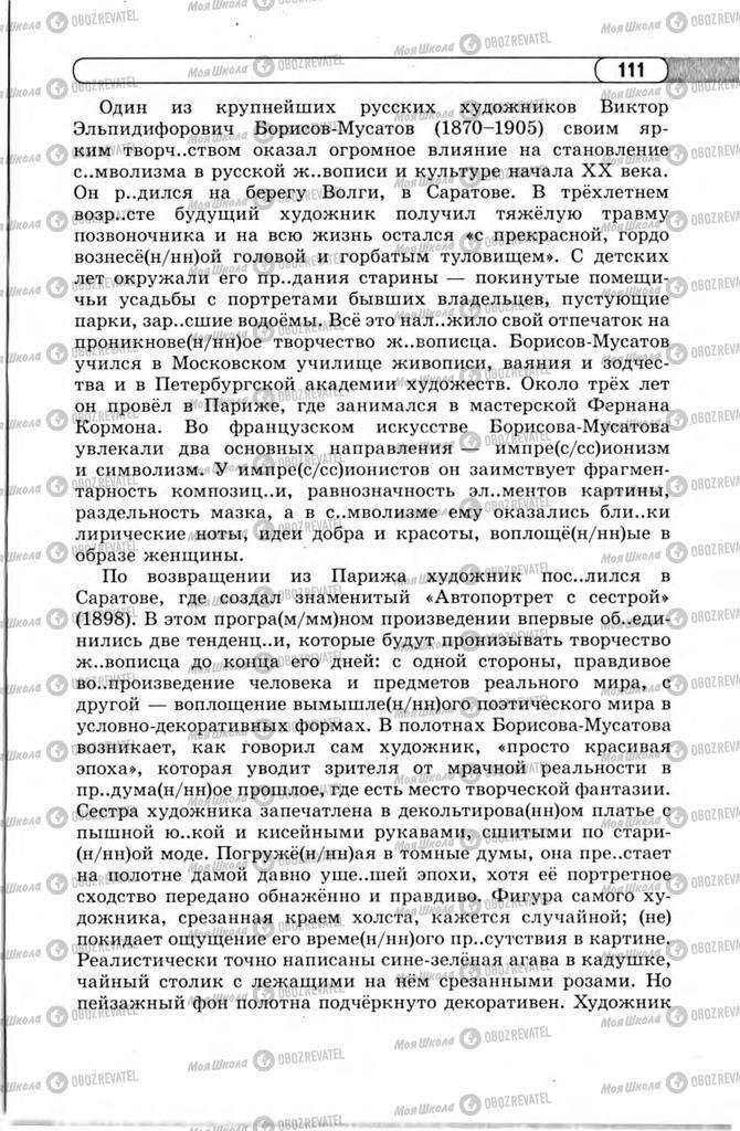 Учебники Русский язык 11 класс страница 111