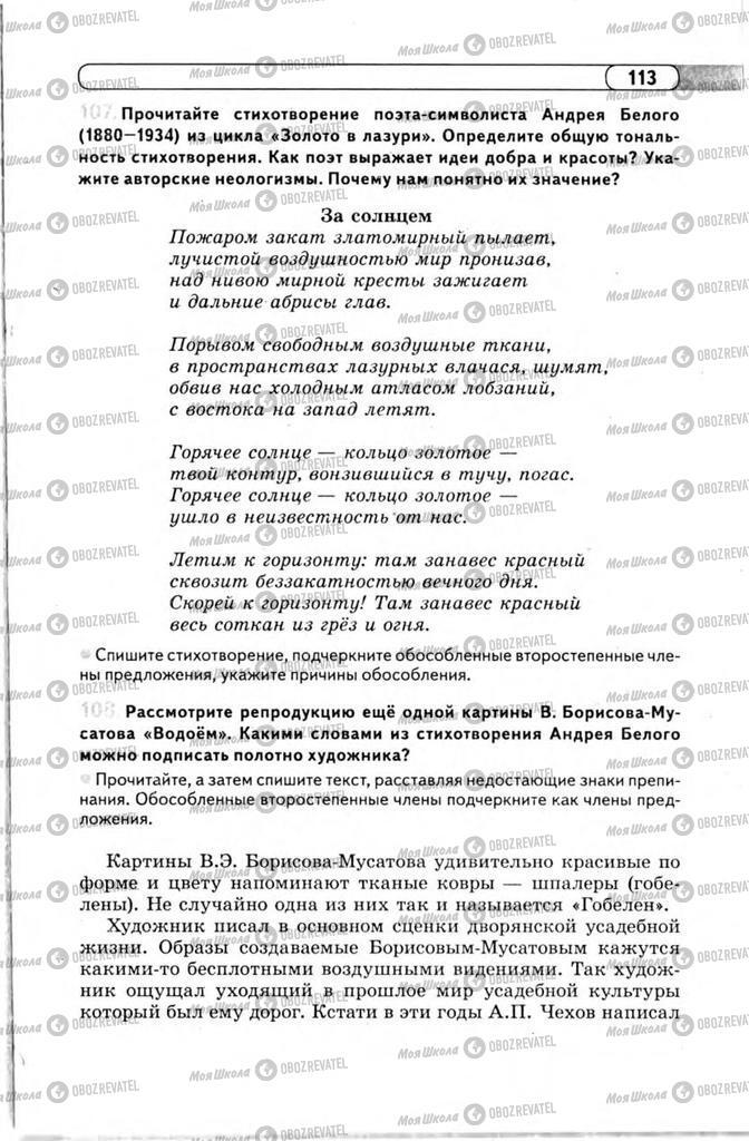 Учебники Русский язык 11 класс страница 113