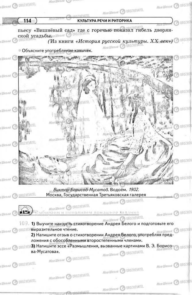 Учебники Русский язык 11 класс страница 114