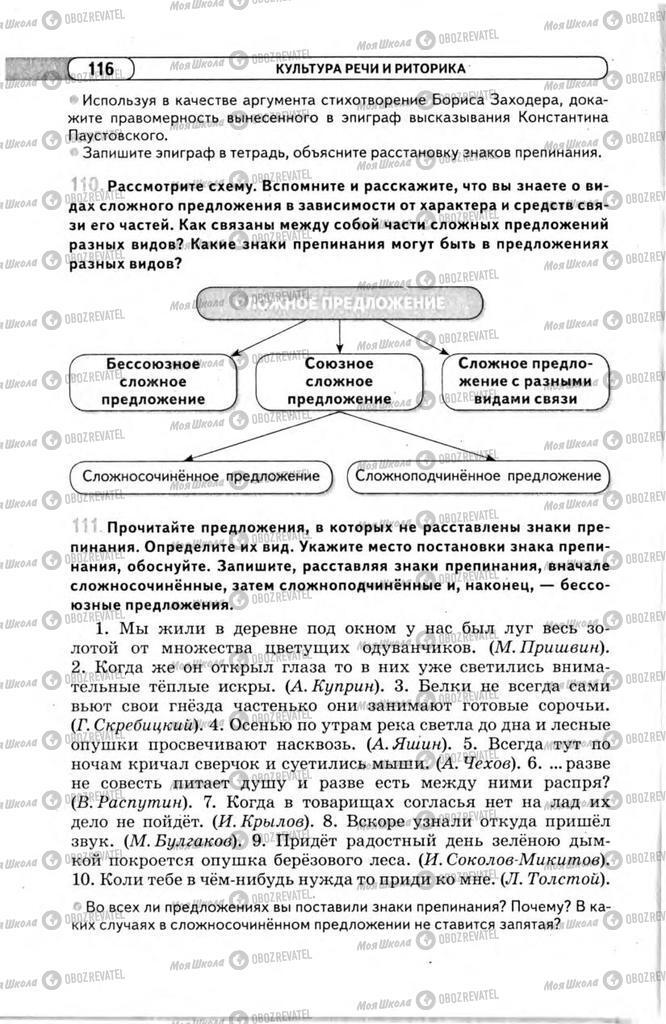 Учебники Русский язык 11 класс страница 116