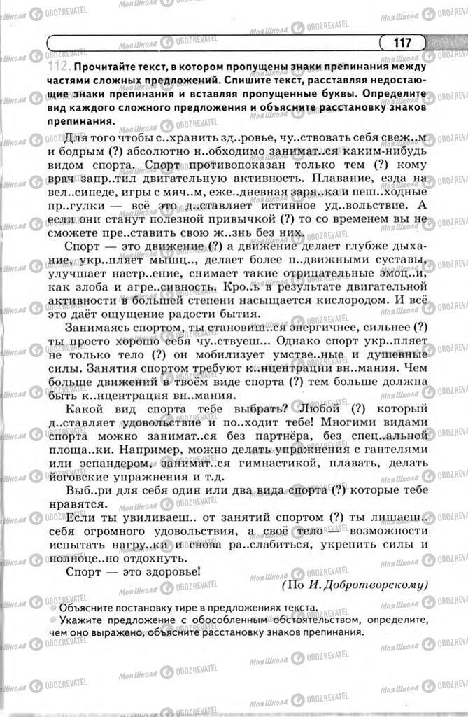 Учебники Русский язык 11 класс страница 117