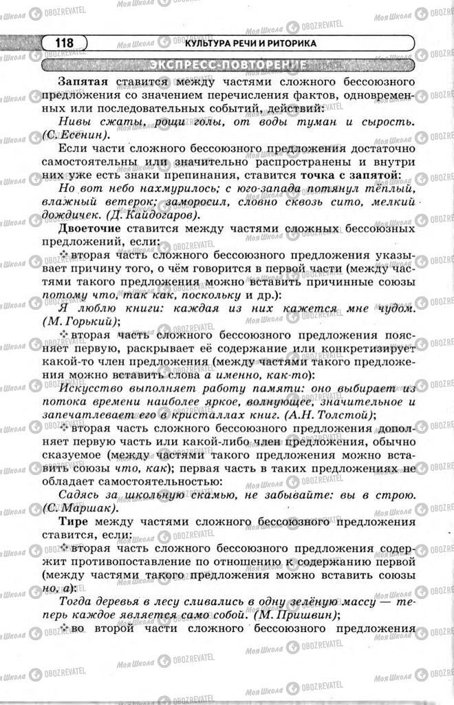 Учебники Русский язык 11 класс страница 118