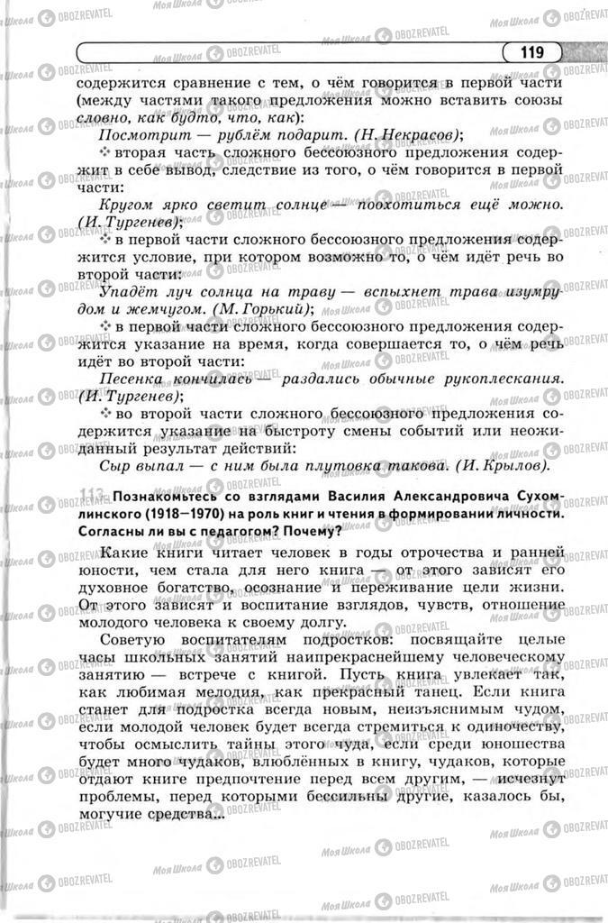 Учебники Русский язык 11 класс страница 119