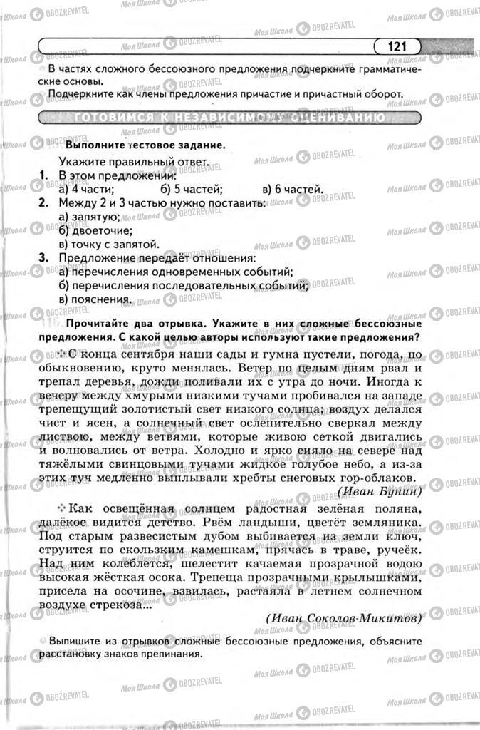 Учебники Русский язык 11 класс страница 121