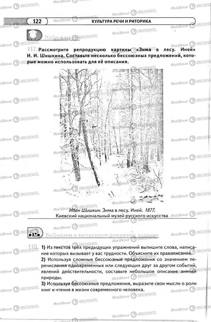 Учебники Русский язык 11 класс страница 122