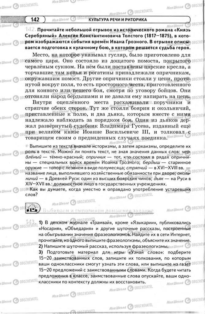 Підручники Російська мова 11 клас сторінка 142