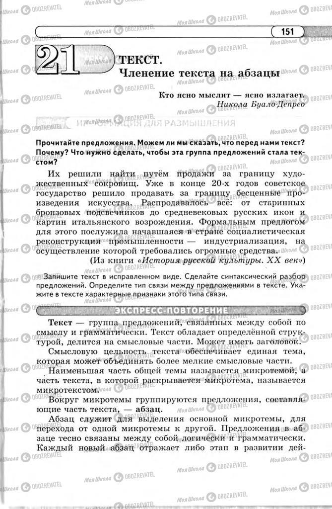 Підручники Російська мова 11 клас сторінка  151