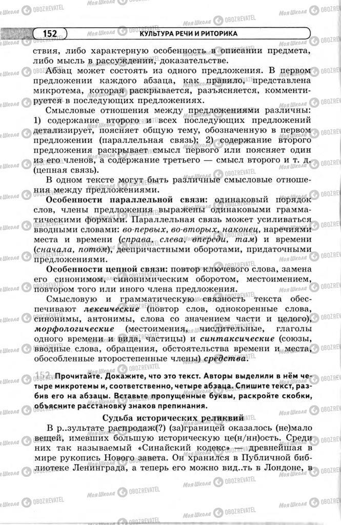 Підручники Російська мова 11 клас сторінка 152
