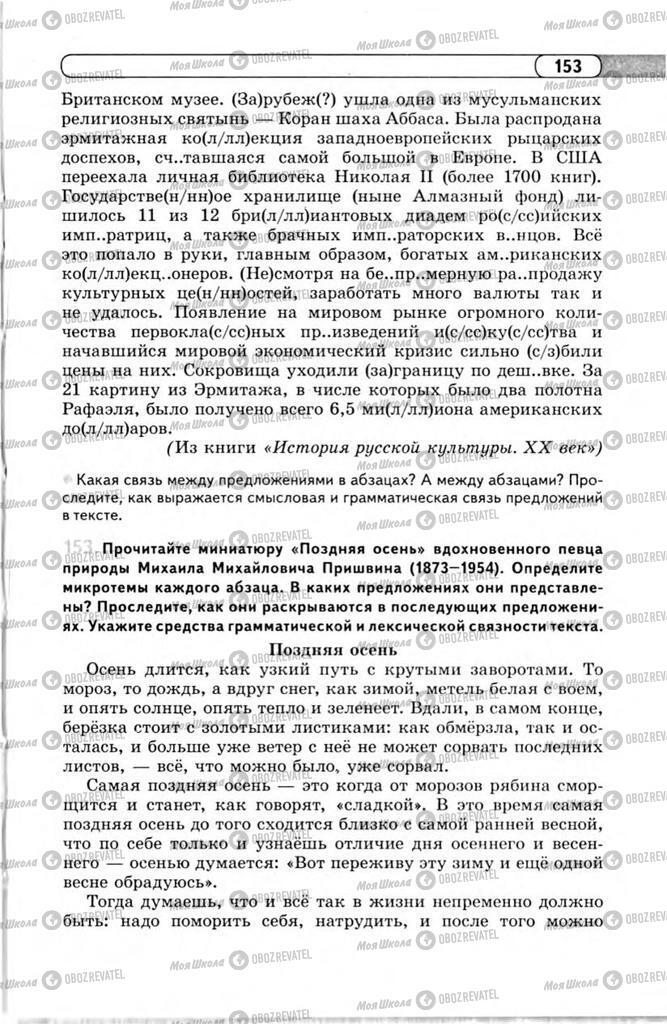 Учебники Русский язык 11 класс страница 153