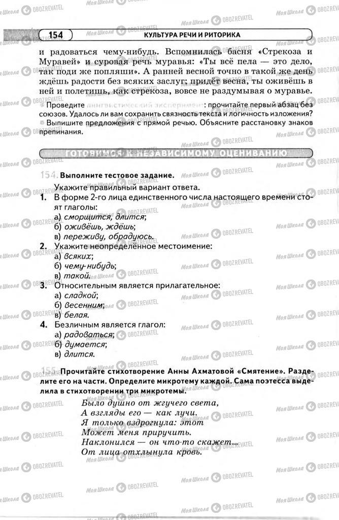 Учебники Русский язык 11 класс страница 154