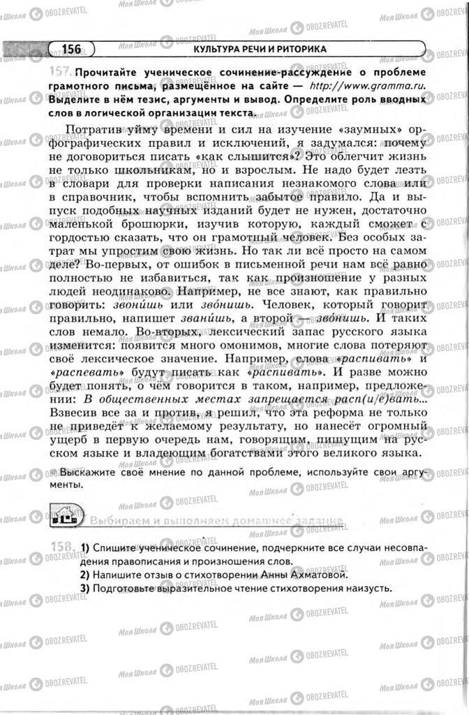Підручники Російська мова 11 клас сторінка 156