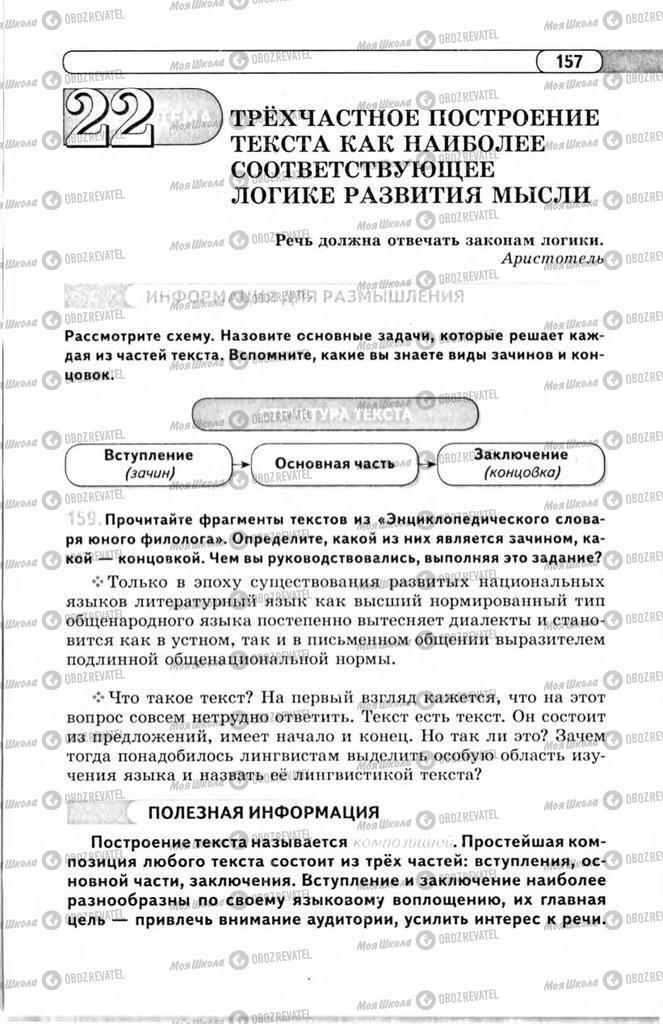 Учебники Русский язык 11 класс страница 157