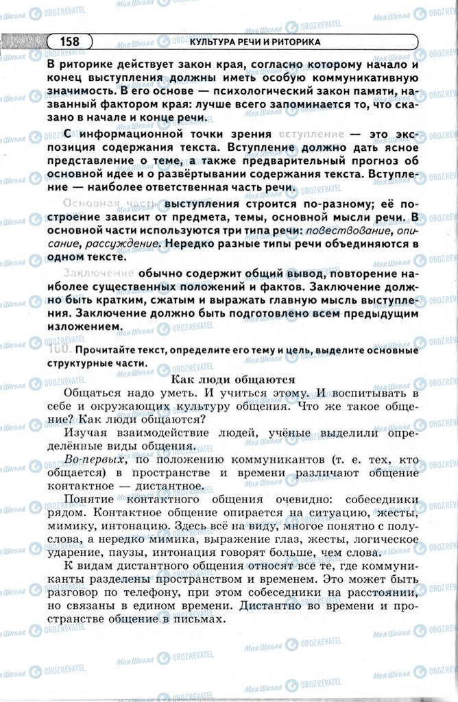 Підручники Російська мова 11 клас сторінка 158