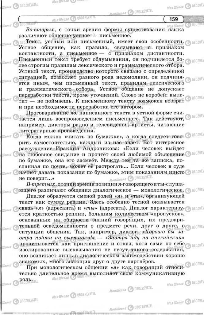 Підручники Російська мова 11 клас сторінка 159
