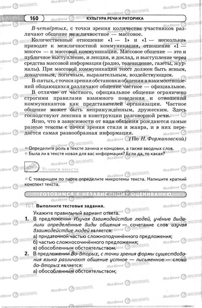 Підручники Російська мова 11 клас сторінка 160