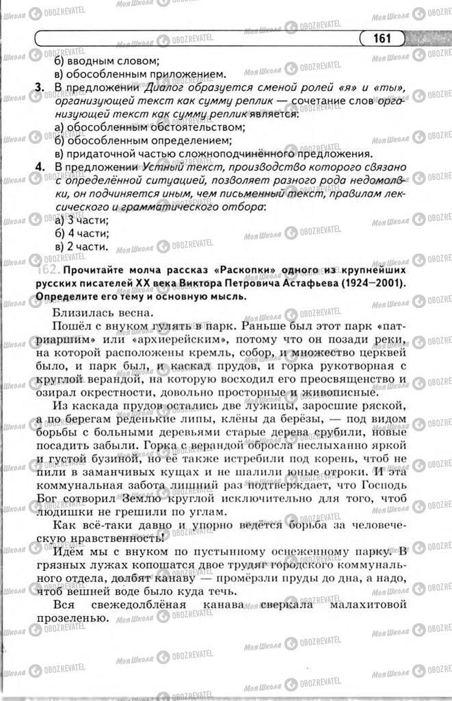 Підручники Російська мова 11 клас сторінка 161
