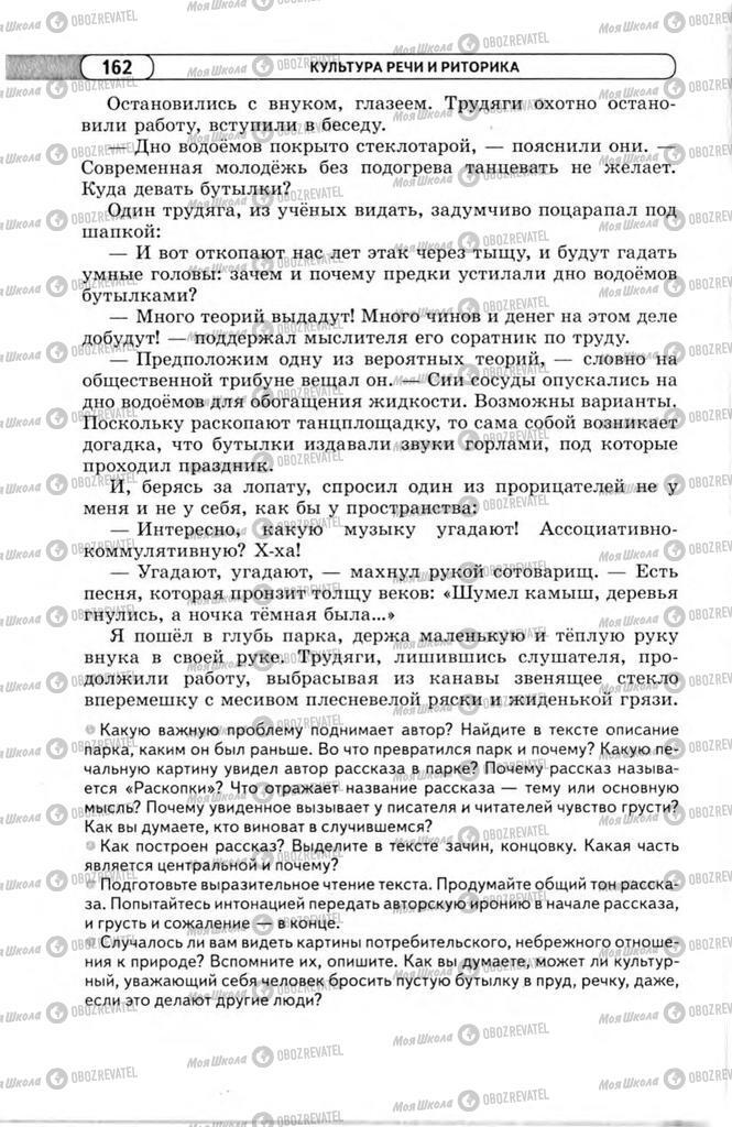 Підручники Російська мова 11 клас сторінка 162