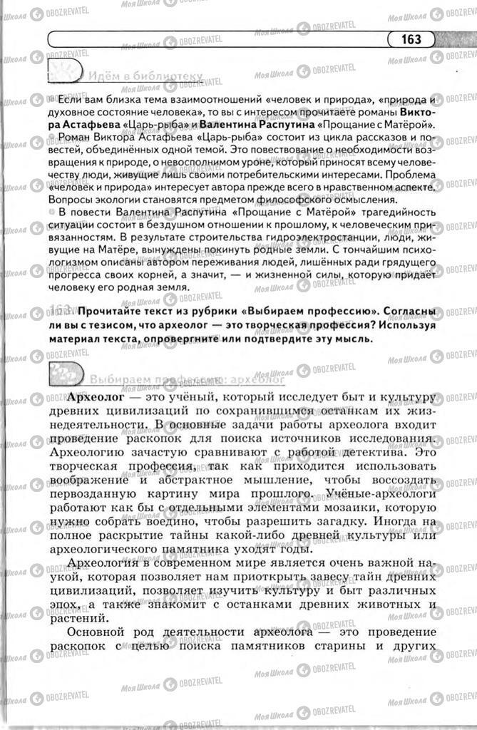 Підручники Російська мова 11 клас сторінка 163
