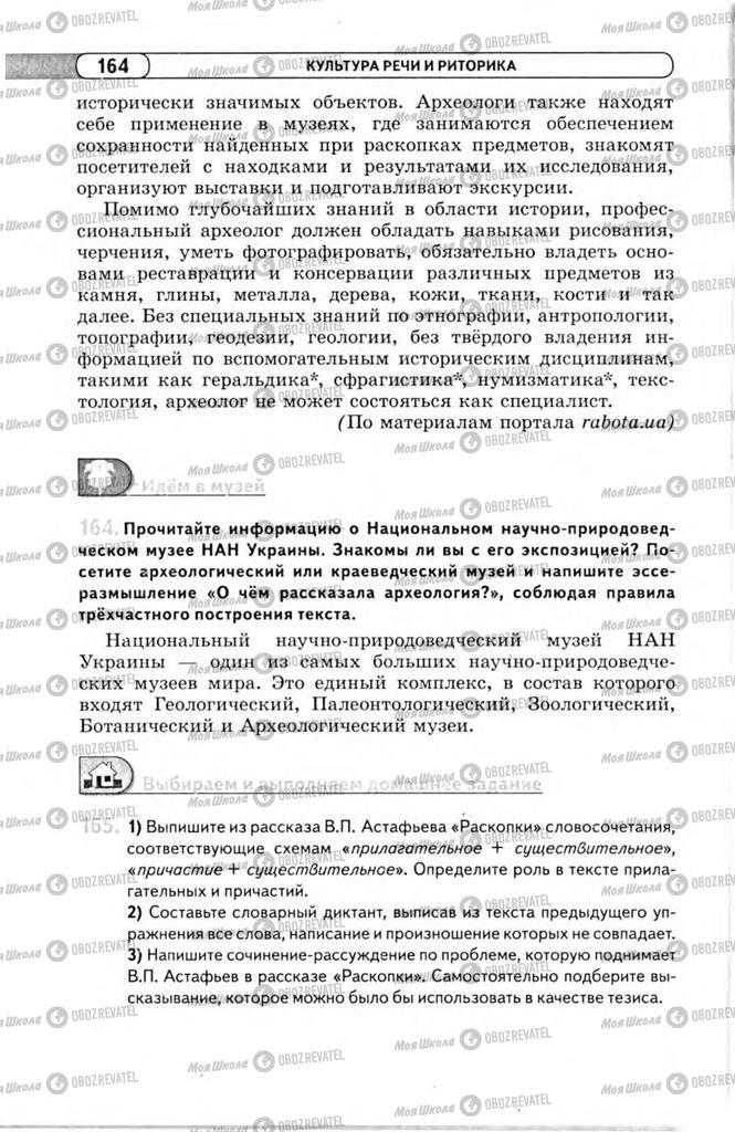 Учебники Русский язык 11 класс страница 164