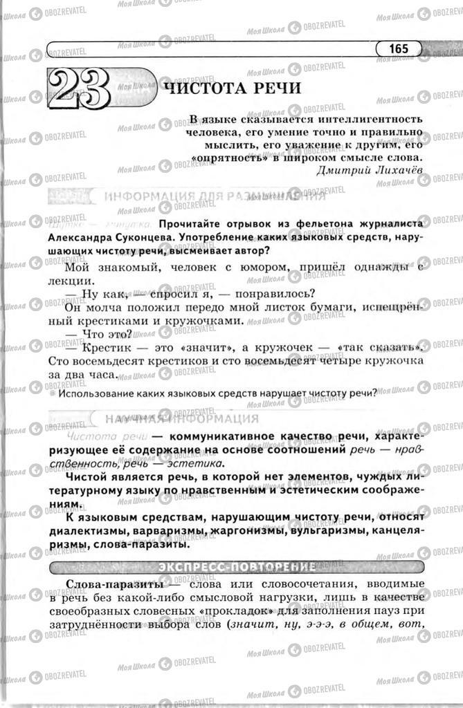 Учебники Русский язык 11 класс страница  165