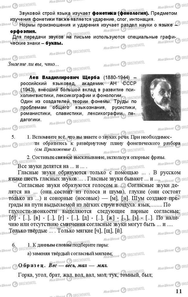 Підручники Російська мова 11 клас сторінка 11