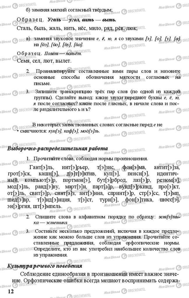 Учебники Русский язык 11 класс страница 12
