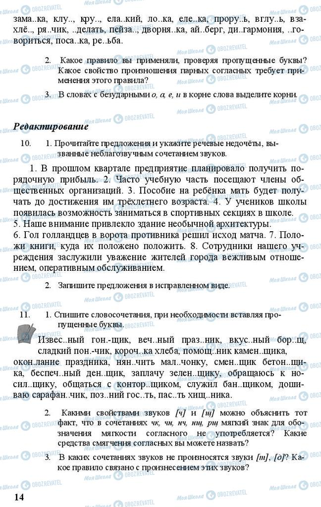 Учебники Русский язык 11 класс страница 14