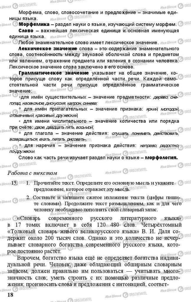 Учебники Русский язык 11 класс страница 18