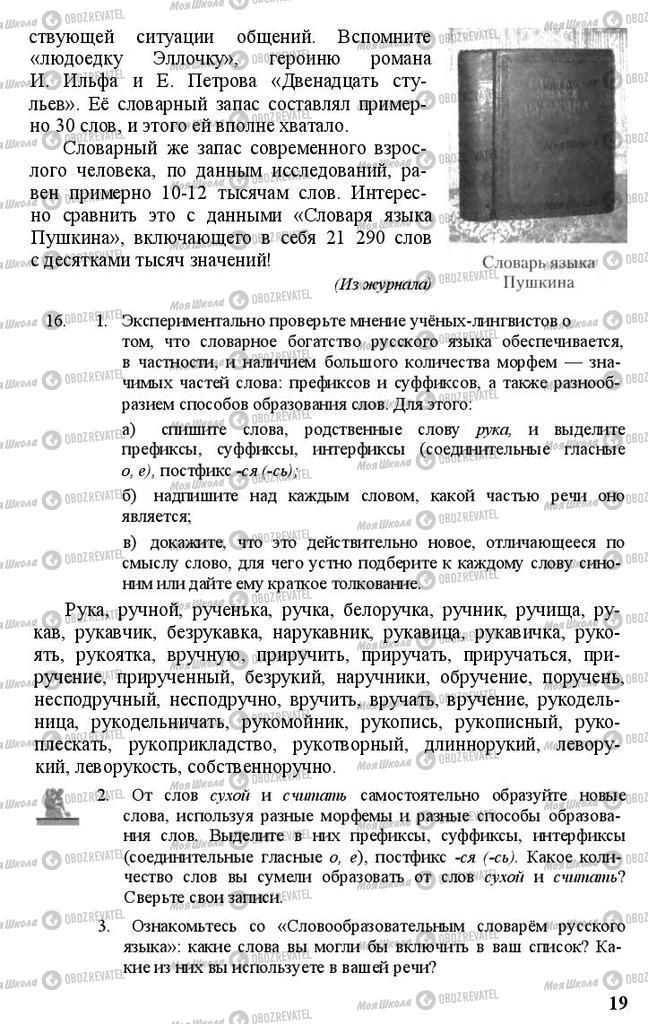 Учебники Русский язык 11 класс страница 19