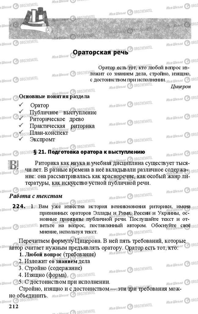 Учебники Русский язык 11 класс страница  212
