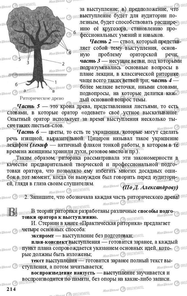 Підручники Російська мова 11 клас сторінка 214