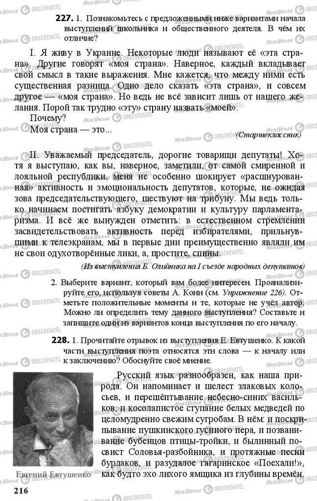 Учебники Русский язык 11 класс страница 216