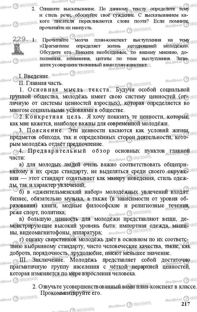 Підручники Російська мова 11 клас сторінка 217