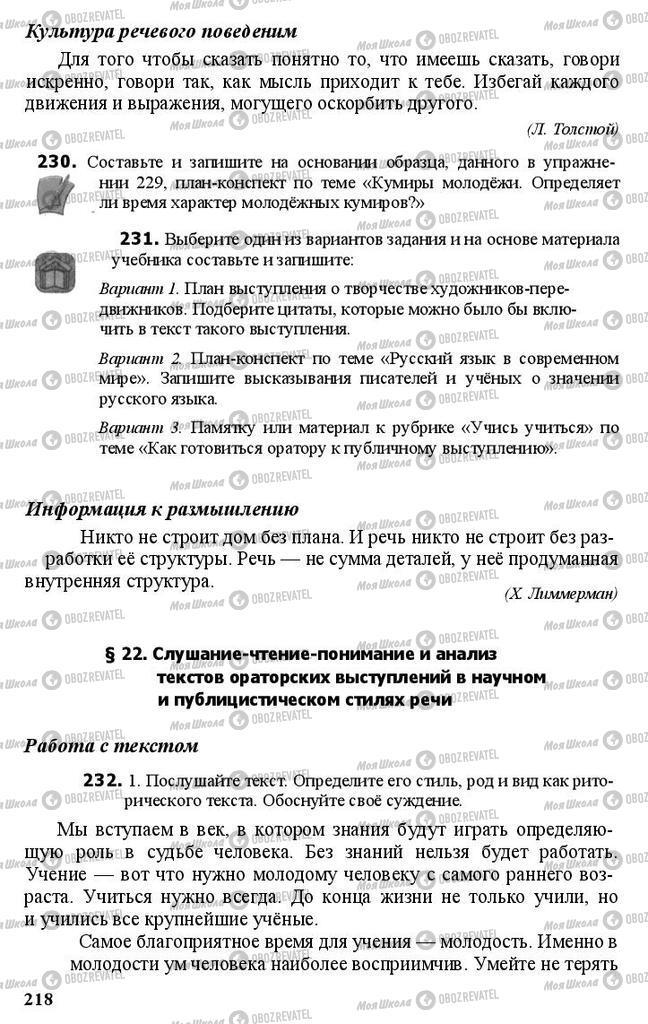 Учебники Русский язык 11 класс страница 218