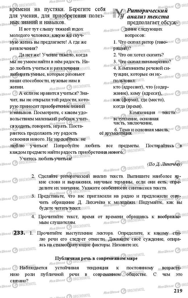 Підручники Російська мова 11 клас сторінка 219