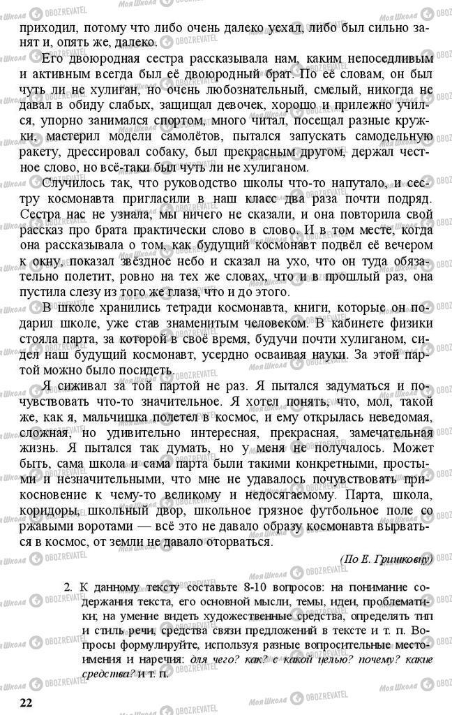 Учебники Русский язык 11 класс страница 22