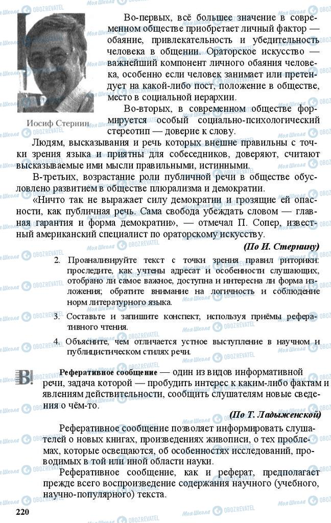 Учебники Русский язык 11 класс страница 220