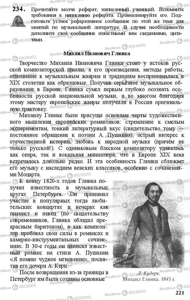 Підручники Російська мова 11 клас сторінка 221
