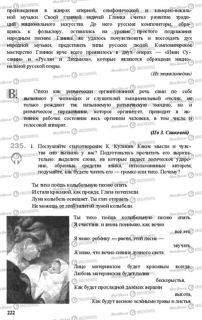 Підручники Російська мова 11 клас сторінка 222