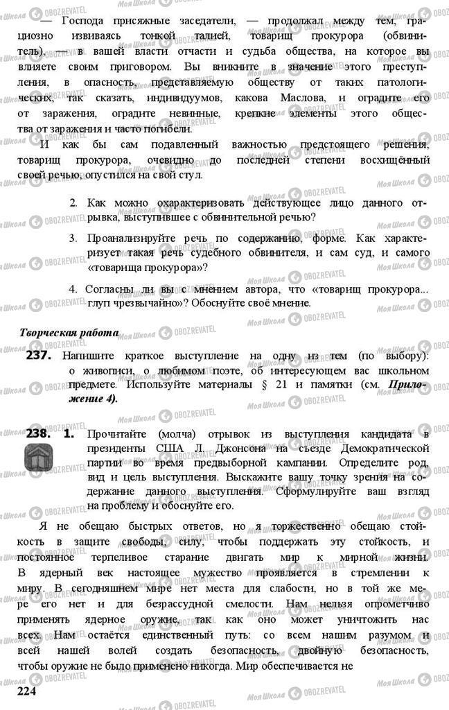 Учебники Русский язык 11 класс страница 224
