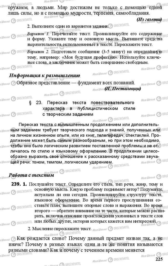 Підручники Російська мова 11 клас сторінка 225